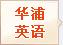 华浦英语培训班