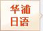 华浦日语培训班