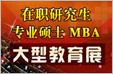 上海在职研究生、专业硕士、MBA大型教育展