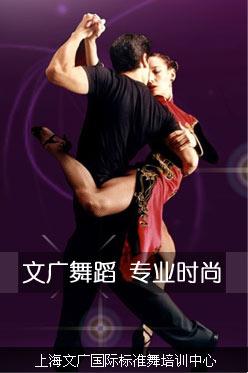 文广标准舞培训