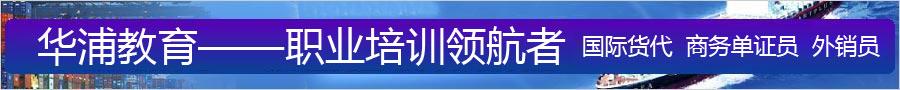 华浦教育职业培训领航者