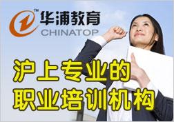 华浦教育 沪上专业的职业培训机构