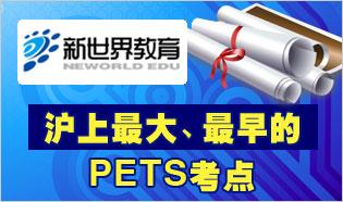 新世界教育pets培训