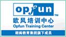 欧风培训中心