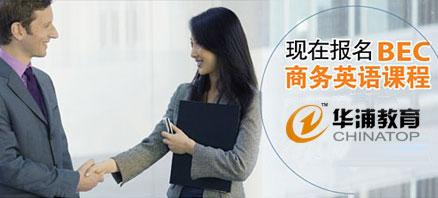 华浦BEC商务英语培训