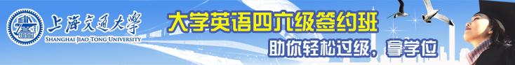上海交大外语潘晓燕四六级培训