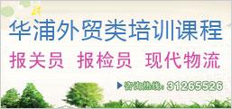 华浦外贸类培训课程
