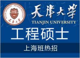 天津大学工程硕士