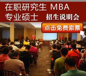 MBA专场说明会免费索票