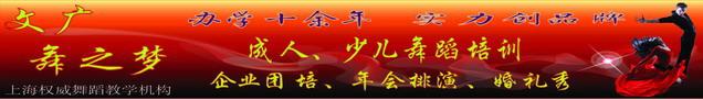 上海文广国际标准舞培训
