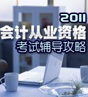 2011会计从业资格考试培训