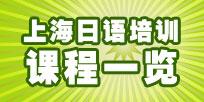上海日语培训课程一览