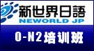 新世界日语培训