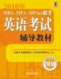 2011年MBA英语