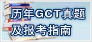 历年GCT真题及报考指南