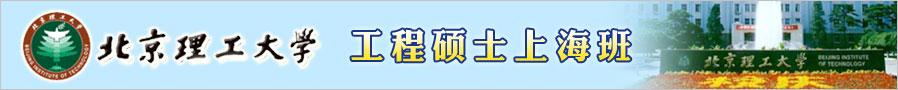 北京理工大学工程硕士