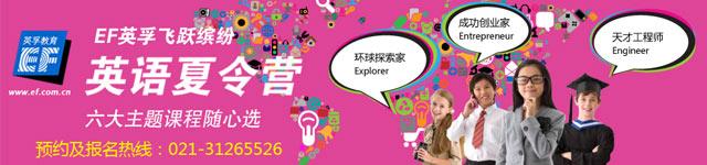 EF英孚夏令营 青少儿英语