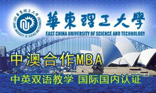 华东理工中澳MBA