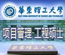 华东理工大学项目管理工程硕士