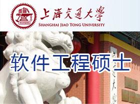 上海交通大学软件工程硕士
