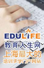 教育人生网|中国最大的培训求学门户网站