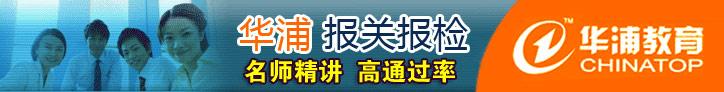 上海华浦教育报关名师培训精讲班